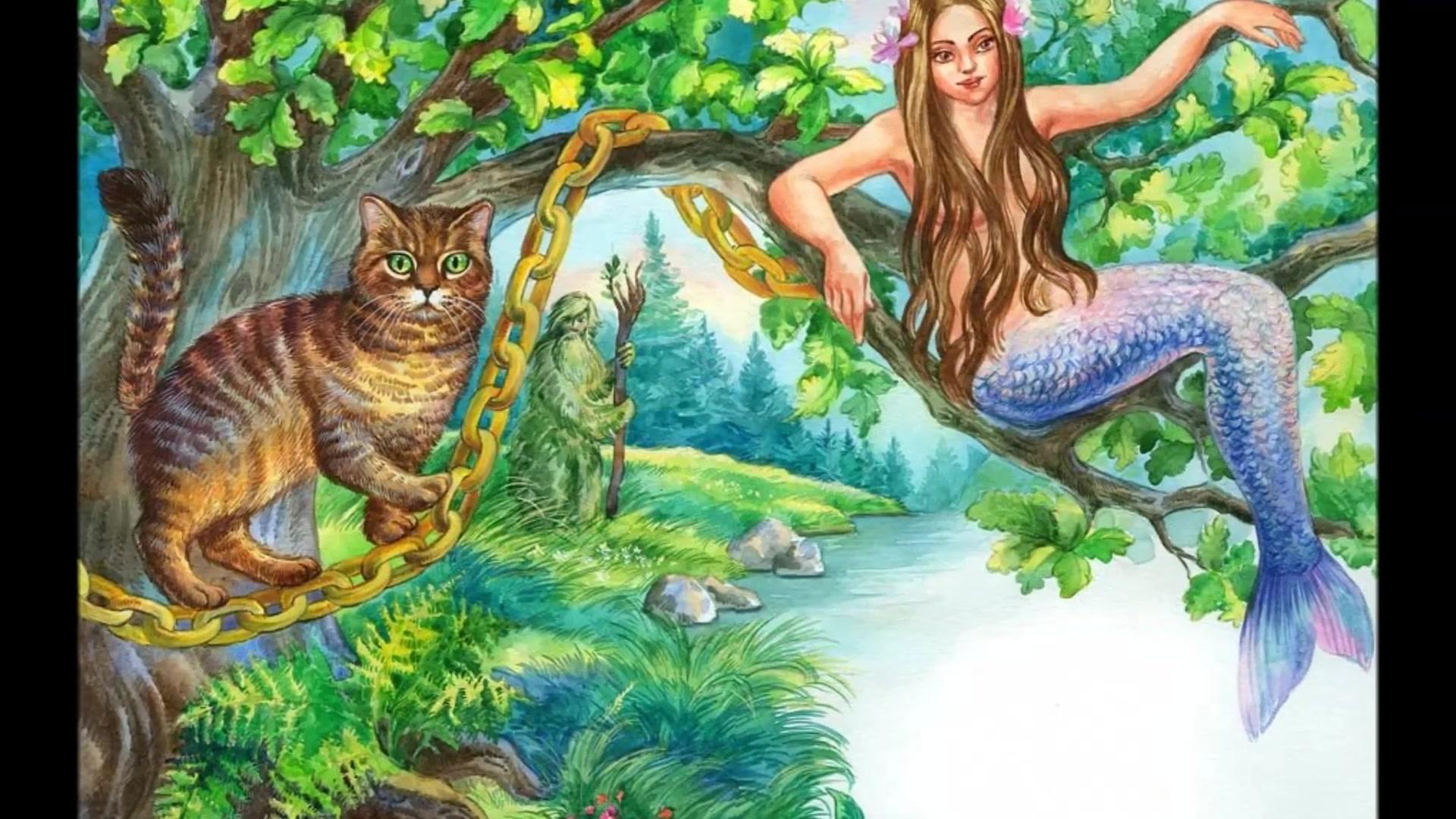 картинки к сказкам пушкина кот на дубе самое лучшее